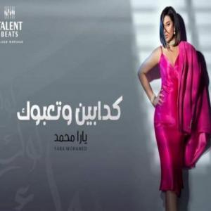 تک موزیک: کدابین وتعبوک Yara Mohamed