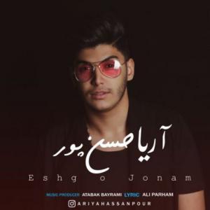 تک موزیک: عشق و جونم آریا حسن پور