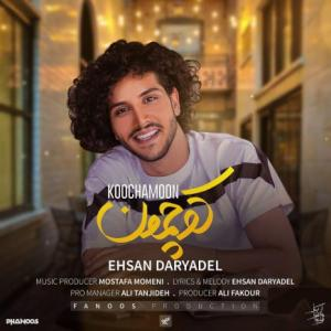 تک موزیک: کوچمون احسان دریادل