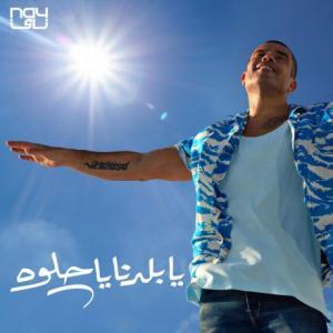 تک موزیک: یا بلدنا یا حلوه عمرو دياب