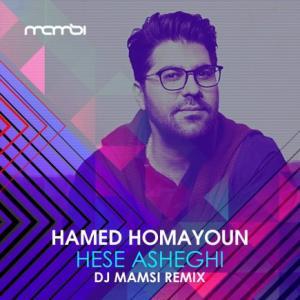 تک موزیک: حس عاشقی- رمیکس دی جی مامسی ft. حامد همایون
