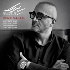 تک موزیک: عشق محال سینا سرلک