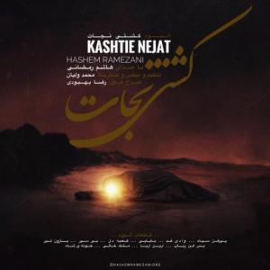 آلبوم: کشتی نجات هاشم رمضانی