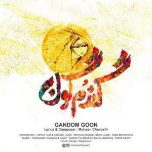 تک موزیک: گندمگون محسن چاووشی