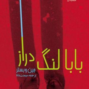 آلبوم: بابا لنگ دراز - کتاب صوتی جین وبستر