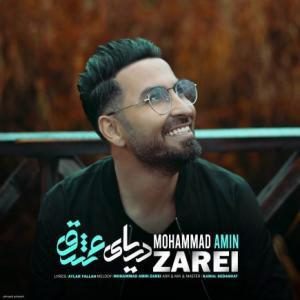 تک موزیک: دریای عشق محمدامین زارعی