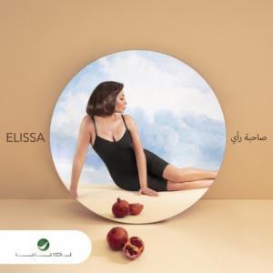 آلبوم: صاحبه رای الیسا
