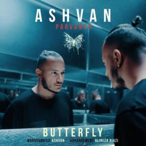 تک موزیک: پروانه اشوان