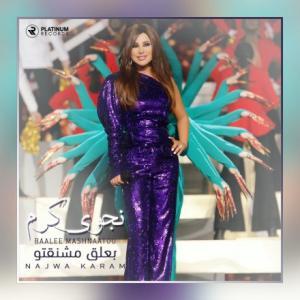تک موزیک: بعلق مشنقتو Najwa Karam