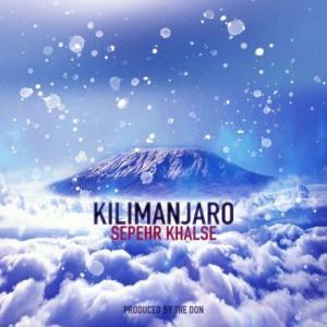 تک موزیک: کیلیمانجارو سپهر خلسه