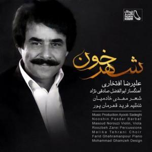 تک موزیک: شهر خون علیرضا افتخاری