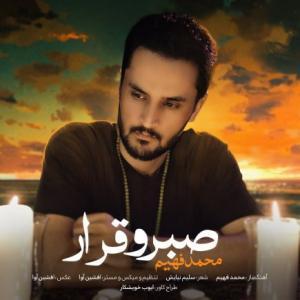 تک موزیک: صبرو قرار محمد فهیم