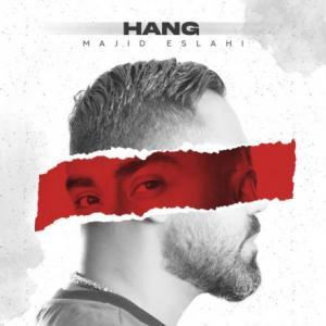تک موزیک: هنگ مجید اصلاحی