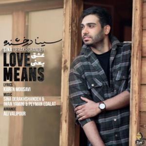 تک موزیک: عشق یعنی سینا درخشنده