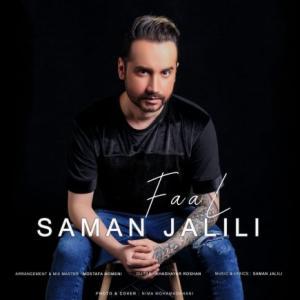 تک موزیک: فال سامان جلیلی