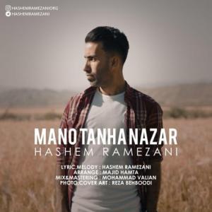 تک موزیک: منو تنها نزار هاشم رمضانی