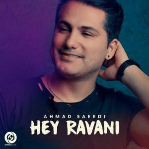 تک موزیک: هی روانی احمد سعیدی