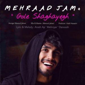 تک موزیک: گل شقایق مهراد جم
