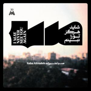 آلبوم: شاید هرگز تو را نبینم صبا علیزاده