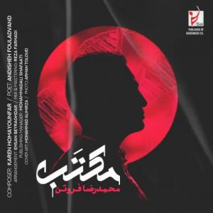 تک موزیک: مکتب محمدرضا فروتن