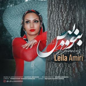 تک موزیک: بنویس لیلا امیری