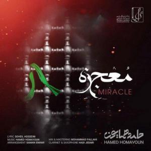تک موزیک: معجزه حامد همایون