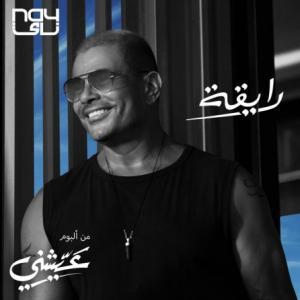 تک موزیک: رایقه عمرو دياب