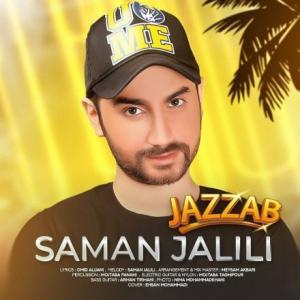 تک موزیک: جذاب سامان جلیلی