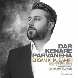 تک موزیک: در کنار پروانه ها احسان خواجه امیری