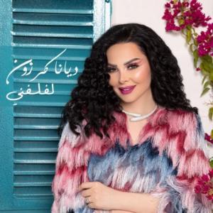 تک موزیک: لفلفنی Diana Karazon