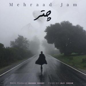 تک موزیک: چتر مهراد جم