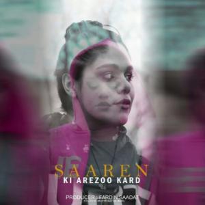 تک موزیک: کی آرزو کرد سارن