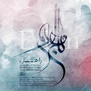 تک موزیک: باغ ارم راهی