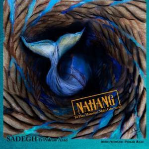 تک موزیک: نهنگ تو حوض همون ماهی قرمزه صادق ft. پدرام آزاد