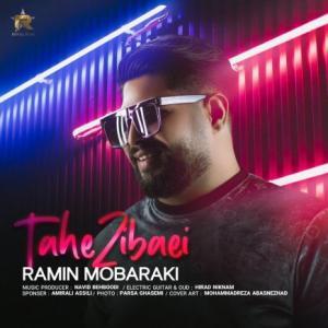 تک موزیک: ته زیبایی رامین مبارکی
