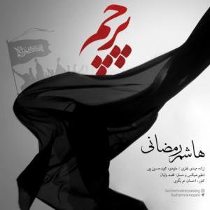 تک موزیک: پرچم هاشم رمضانی