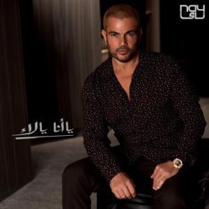 آلبوم: Ya ana ya la عمرو دياب