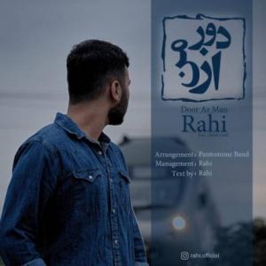 تک موزیک: دور از من راهی ft. مهدی لطفی