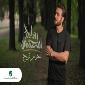 تک موزیک: حرام تروح ماجد المهندس