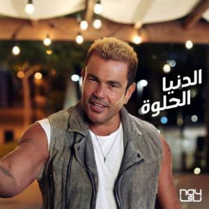 تک موزیک: الدنیا الحلوه عمرو دياب