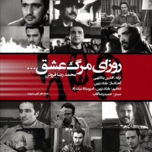 تک موزیک: روزهای مرگ عشق محمدرضا فروتن