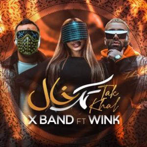 تک موزیک: تک خال ایکس بند ft. وینک