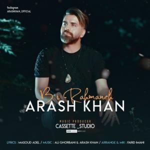 تک موزیک: بی رحمانه آرش خان
