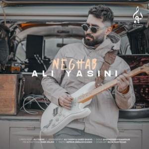 تک موزیک: نقاب علی یاسینی