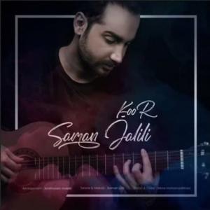 تک موزیک: کور سامان جلیلی
