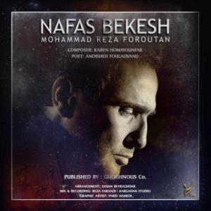 تک موزیک: نفس بکش محمدرضا فروتن