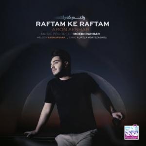 تک موزیک: رفتم که رفتم آرون افشار