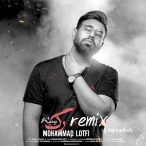 تک موزیک: رگ - رمیکس محمد لطفی ft. دیجی فرزاد بی وی بی