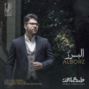 تک موزیک: البرز حامد همایون