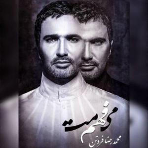 آلبوم: میفهممت محمدرضا فروتن